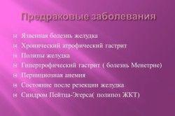 передракові захворювання