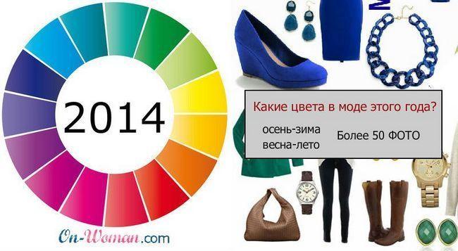 Модні кольори в одязі 2014
